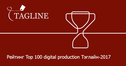 c4b7df24e Рейтинг Топ-100 лучших веб-студий России 2017 года, digital production,  заказать сайт, создание сайта в России, разработка сайта, сколько стоит сайт