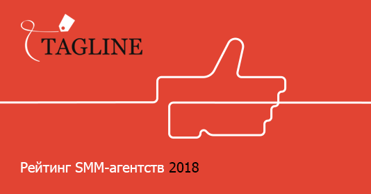 Рейтинг SMM-агентств Тэглайн-2018 — продвижение в соцсетях, ведение